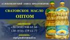 Оптом продам рафинированное подсолнечное масло