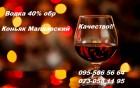 Продам вино, водку, коньяк. Хорошее качества! Хорошая цена.