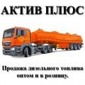 Продам дизельное топливо от 1000 л