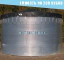 –езервуары на 200 м3 дл¤ жидкости, емкость 200 кубов
