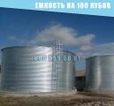 –езервуар на 100 кубов дл¤ жидкости, емкость 100 м. куб.