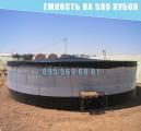 Резервуар на 500 кубов для жидкости, емкость 500 куб. м.