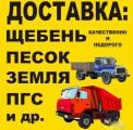 Продаем с доставкой по Харькову песок, чернозем, щебень, цемент