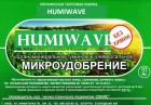"Гуматы   ""humiwave"""