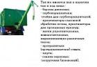 Загрузчик сеялок ЗС 40 с установкой для протравки семян