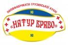 """'ирма """"Ќатур Ѕраво"""" занимаетс¤ оптовой поставкой м¤сных деликатесов"""