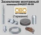 «аземление комплект  OBO Betterman оцинкованное