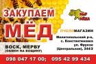 Покупаем мед в Днепропетровской обл.
