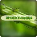 Инсектициды оптом от мировых и укр. брендов, цены доступные! (Оригин!