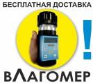 Влагомер зерна, семян ВСП-100