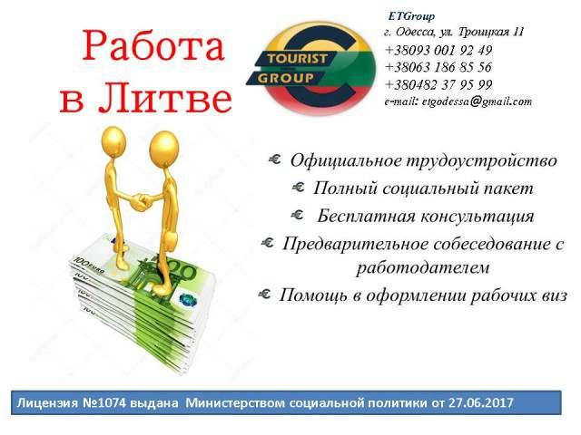 Официальное трудоустройство в Литве - Изображение 1