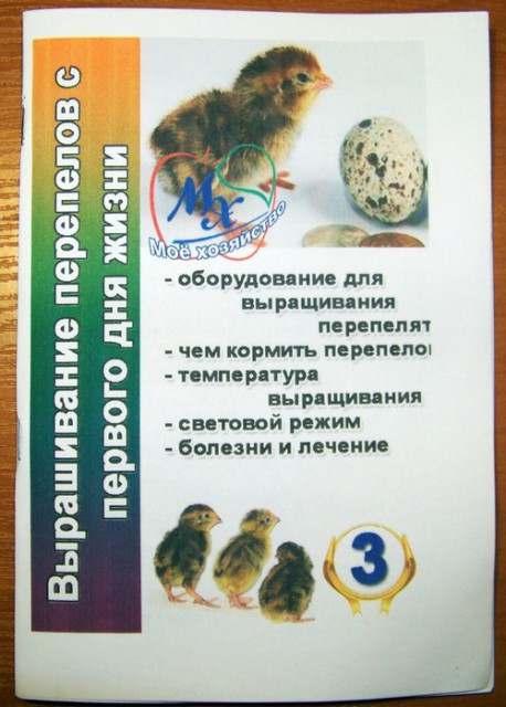 Выращивание перепелов, книга - Изображение 4